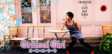 Critical-Girl.jpg