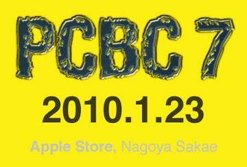 PCBC7_logo1.jpg