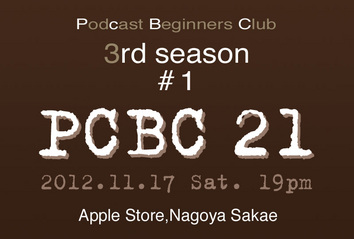 pcbc21_logo.jpg