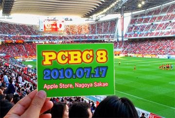 pcbc8_logo.jpg