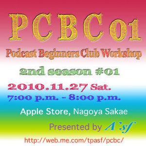 psbc-01_sq.jpg